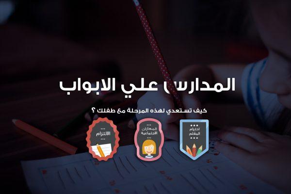 المدارس-علي-الابواب