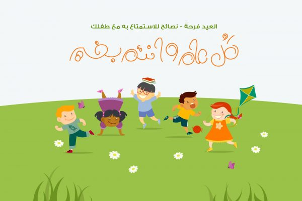 العيد-فرحة-نصائح-للاستمتاع-به-مع-طفلك-مدارس-روافد-العالمية-بالخرج